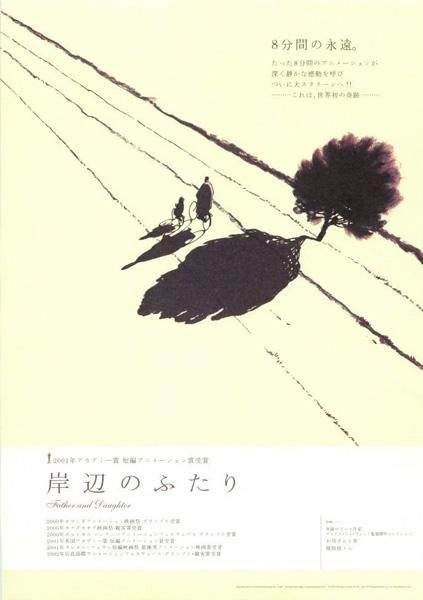 映画『岸辺のふたり』(監督:マイケル・デュドク・ドゥ・ヴィット)日本版チラシ