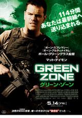 映画『グリーン・ゾーン』日本版ポスター