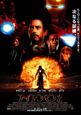 映画『アイアンマン2』日本版ポスター
