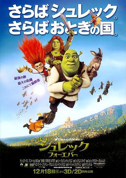 『シュレックフォーエバー』日本版ポスター