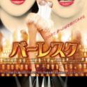 映画『バーレスク』日本版ポスター