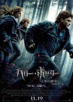 映画『ハリー・ポッターと死の秘宝』日本版ポスター