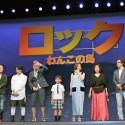 映画『ロックわんこ島』完成披露会見