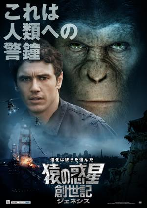 映画『猿の惑星:創世記(ジェネシス)』日本版ポスター