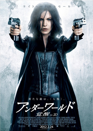 映画『アンダーワールド 覚醒』日本版ポスター