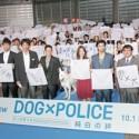 映画『DOG×POLICE 純白の絆』完成披露イベント