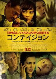 映画『コンテイジョン』ポスター