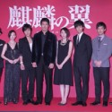 映画『麒麟の翼』~劇場版・新参者~上映前舞台あいさつ