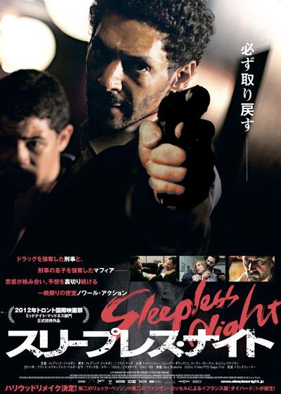 映画『スリープレス・ナイト』ポスター