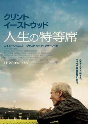 映画『人生の特等席』日本版ポスター