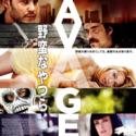 『野蛮なやつら/SAVAGES』日本版ポスター
