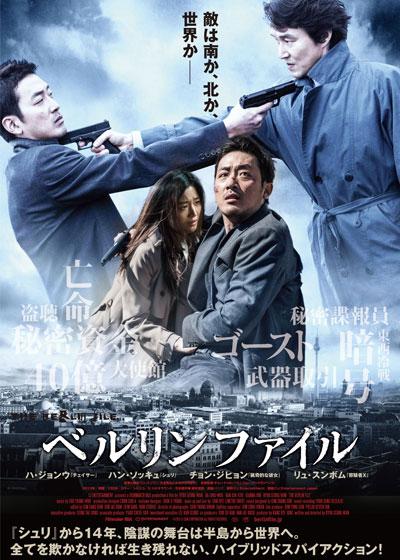 映画『ベルリンファイル』日本版ポスター