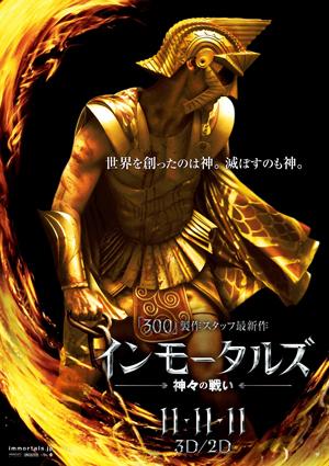 映画『インモータルズ -神々の戦い-』日本版ポスター
