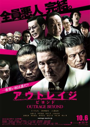映画『アウトレイジビヨンド』ポスター