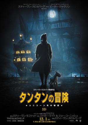 映画『タンタンの冒険/ユニコーン号の秘密』日本版ポスター