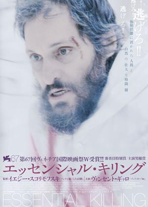 映画『エッセンシャル・キリング』日本版ポスター