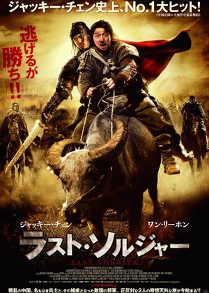 映画『ラスト・ソルジャー』日本版ポスター