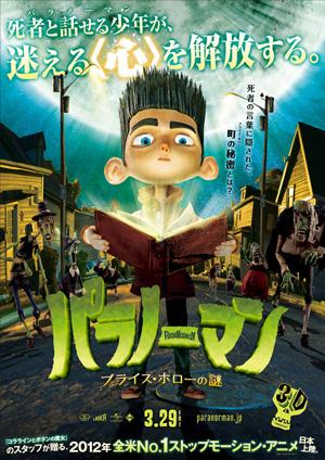 パラノーマン ブライス・ホローの謎日本版ポスター