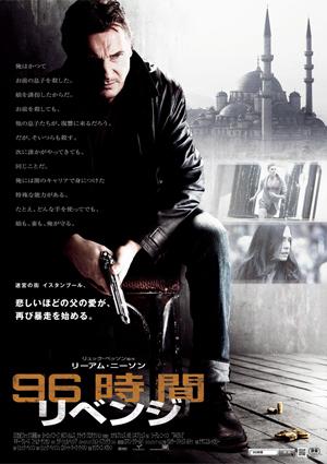 映画『96時間/リベンジ(原題Taken2)』日本版ポスター