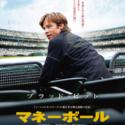映画『マネーボール』日本版ポスター