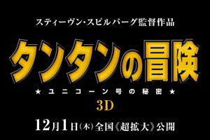 映画『タンタンの冒険/ユニコーン号の秘密』ロゴ