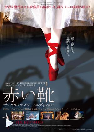 『赤い靴』日本版ポスター