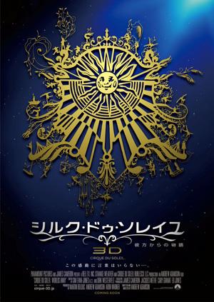 『シルク・ドゥ・ソレイユ3D』日本版ポスター