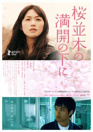 映画『桜並木の満開の下に』日本版ポスター