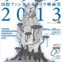 ゆうばり国際ファンタスティック映画祭2013ポスター
