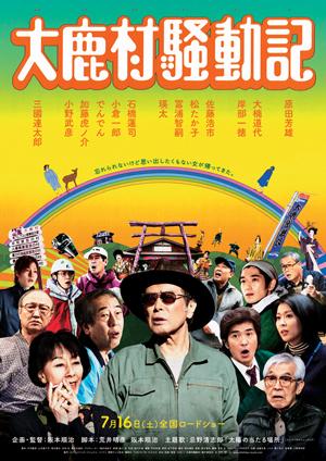 映画『大鹿村騒動記』ポスター