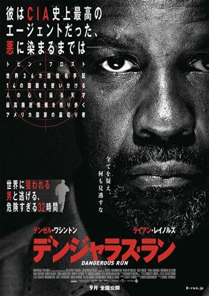 『デンジャラス・ラン』日本版ポスター