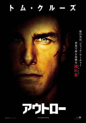 映画『アウトロー』日本版ポスター