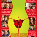 映画『ムービー43』日本版ポスター