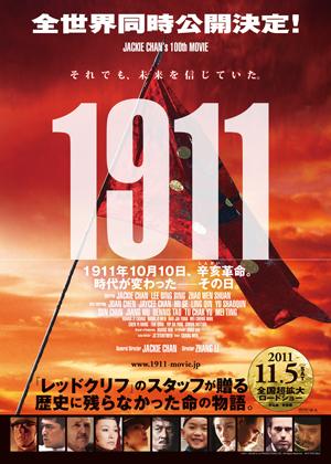 映画『1911』日本版ポスター
