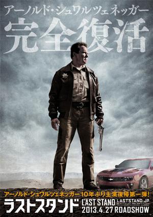 映画『ラストスタンド』日本版ポスター