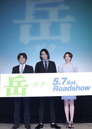 映画『岳 -ガク-』特別試写会舞台あいさつ