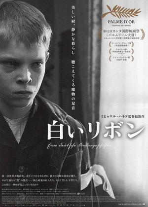 ミヒャエル・ハネケ監督『白いリボン』