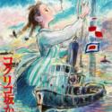 『コクリコ坂から』ポスター