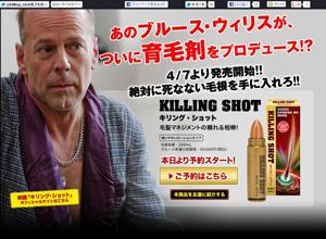 ブルース・ウィリスが育毛剤「キリング・ショット」をプロデュース