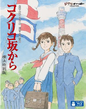 映画『コクリコ坂から』DVD発売記念