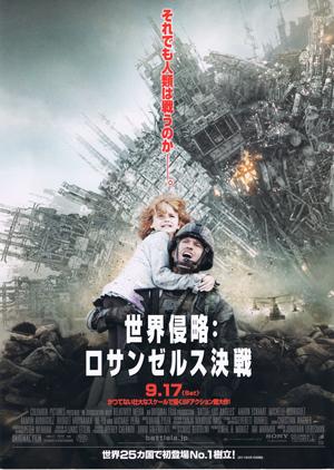 映画『世界侵略:ロサンゼルス決戦』日本版ポスター