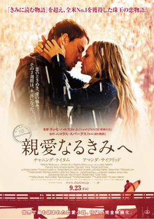 映画『親愛なるきみへ』日本版ポスター
