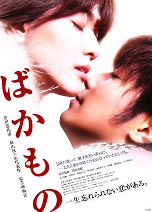 映画『ばかもの』ポスター