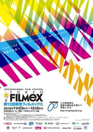 第13回東京フィルメックスポスター