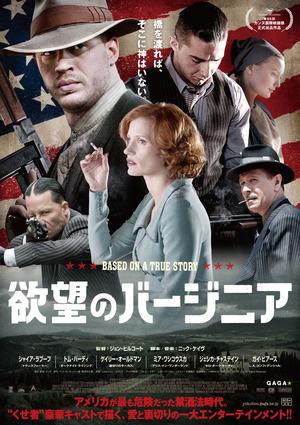 映画『欲望のバージニア』日本版ポスター