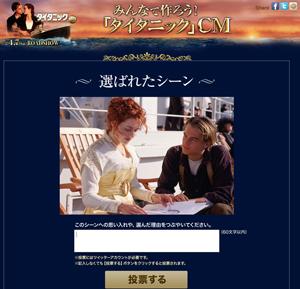 映画『タイタニック 3D』キャンペーン実施!
