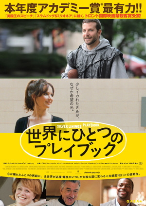 映画『世界にひとつのプレイブック』日本版ポスター