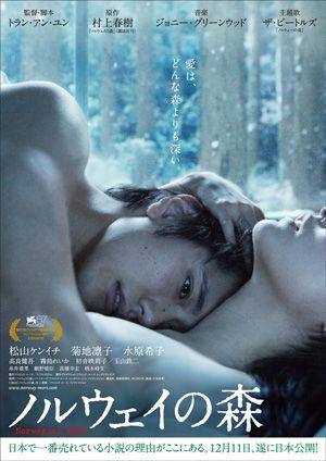 映画『ノルウェイの森』ポスター