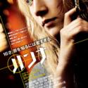 映画『ハンナ』日本版ポスター