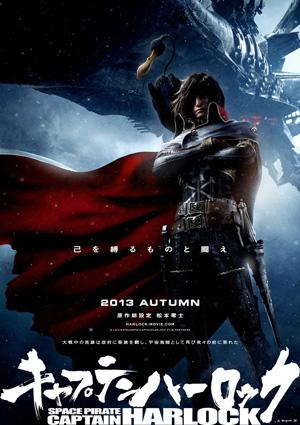 『キャプテンハーロック』日本版ポスター